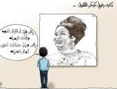"""ذكرى رحيل كوكب الشرق أم كثلوم.. فى كاريكاتير """"اليوم السابع"""""""