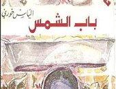 """100 رواية عربية.. """"باب الشمس"""" لـ إلياس خورى أحزان القضية الفلسطينية"""