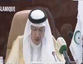بدء اجتماع منظمة التعاون الإسلامى فى السعودية لبحث خطة السلام الأمريكية
