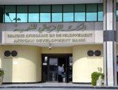 أيرلندا تقترب من إبرام اتفاق مع بنك التنمية الإفريقى لتصبح العضو رقم 81