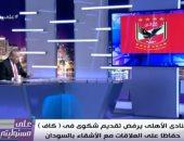 أحمد موسى: الأهلى قرر إعلاء المصلحة الوطنية فوق أى اعتبار