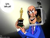 كاريكاتير صحيفة سعودية.. قناة الجزيرة تفوز بجائرة الأوسكار فى الكذب