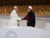 الإمارات تحتفل بمرور عام على توقيع وثيقة الأخوة بين شيخ الأزهر وبابا الفاتيكان