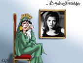 """مصر تبكى على رحيل نادية لطفى فى كاريكاتير """"اليوم السابع"""""""