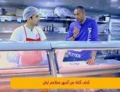 """شاهد.. علاء الشربينى يكشف أسرار """"أحلى أكلة"""" من أشهر مطاعم لبنان"""