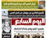 """الجيش المصرى الأول عربيا وأفريقيا والتاسع عالميا.. غدا بـ""""اليوم السابع"""""""