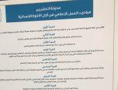 الإعلاميون العرب يوقعون على مبادئ العمل الإعلامى من أجل الإنسانية ..صور