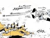 كاريكاتير صحيفة عمانية .. فيروس الإعلام يصيب المشاهدين