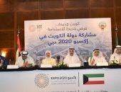 وكيلة الإعلام الكويتية : جناح الكويت اكسبو 2020 بدبى سيجذب انظار الزائرين