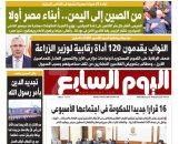 اليوم السابع: من الصين إلى اليمن.. أبناء مصر أولا