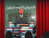 دار الإفتاء: جماعة الإخوان اختزلت الإسلام بكل قيمه ومقاصده فى السياسة.. فيديو