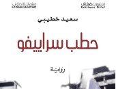 """""""حطب سراييفو"""" لـ سعيد خطيبى من الجزائر.. هل تربح جائزة البوكر؟"""