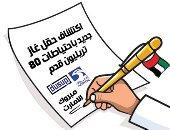 كاريكاتير صحفة إماراتية.. مبروك للإمارات اكتشاف حقل غاز جديد