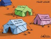 """كاريكاتير صحيفة سعودية يسلط الضوء على معاناة """"المخيمات"""""""