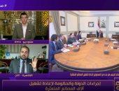 رئيس لجنة الضرائب والجمارك باتحاد المستثمرين: 2020 عام دعم الصناعة المصرية