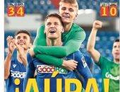 صحف إسبانيا بعد إقصاء ريال مدريد وبرشلونة: تقدموا يا باسكيين