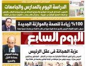 """عزبة الهجانة فى عقل الرئيس.. غدا بـ""""اليوم السابع"""""""