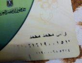 قارئ يشكو من إيقاف بطاقته التموينية بالإسماعيلية