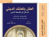 """""""العقل والمعتقد الدينى"""".. 4 علماء غرب يؤكدون: فيلسوف الدين لا سقف له"""