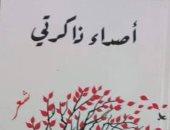 """صدر حديثا.. """"أصداء ذاكرتى"""" ديوان جديد للشاعرة سماح محمود الشريف"""
