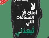 """صدر حديثا.. """"لا أملك إلا المسافات التى تبعدنى"""" لـ عبد السلام بنعبد العالى"""