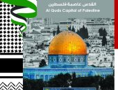 """سلطنة عمان تطلق طابعا بريديا تحت شعار """"القدس عاصمة فلسطين"""""""