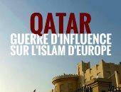 """""""الحياة اليوم"""" يناقش الفيلم الوثائقى """"قطر حرب النفوذ على الإسلام"""" اليوم"""