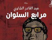 """صدر حديثا.. """"مرابع السلوان"""" رواية جديدة لـ المغربي عبد القادر الشاوى عن تشيلى"""