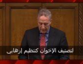 """""""الديهي"""": دعوات البرلمان البريطاني لتنصيف الإخوان منظمة إرهابية خطوة جيدة لكنها متأخرة"""
