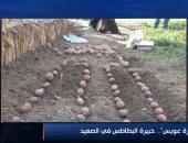 الحاجة فايزة أول خبيرة بطاطس في مصر تكشف سر جائزة الوكالة الأمريكية