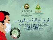 فرع المنظمة العالمية لخريجى الأزهر بإندونسيا يطلق حملة للتوعية ضد فيروس كورونا