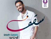 """أغنية رامى جمال """"سقف"""" تحقق مليون ونصف مشاهدة فى 24 ساعة"""