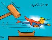 """كاريكاتير صحيفة كويتية.. """"سوبر ترامب"""" يفلت من مقصلة العزل"""