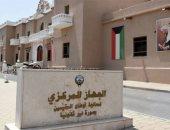 """البنك المركزى الكويتى : توظيف 6001 """"بدون"""" فى الوزارات والتعاونيات والجيش"""