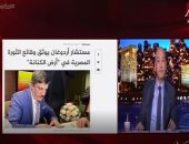 """عمرو أديب يسخر من كتاب مستشار أردوغان لتأريخ ثورة يناير: """"هل كنت من الثوار"""""""