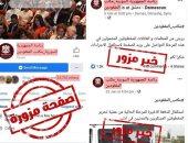 الرئاسة السورية تحذر من صفحة وهمية يستغلها الإرهابيون لغايات مشبوهة