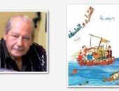 """100 رواية عربية.. """"الشراع والعاصفة"""" قصة السورى حنا مينة للنجاة من الاستعمار"""