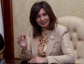 وزيرة الهجرة تعقد مؤتمرا صحفيا بعد قليل لكشف تفاصيل انتخابات الشيوخ بالخارج