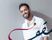 """رامى جمال لمحمد صلاح: كان نفسى أنت ومكة تشاركوا فى """"سقف"""" لأنه مطلب شعبى"""