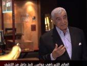 زاهى حواس: المتحف المصرى الكبير هدية من مصر للعالم