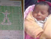 """""""ياسمين"""" المولودة رقم 100 مليون فى مصر والحفيدة الـ37 لعائلتها.. فيديو وصور"""