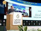 الرئيس عبد الفتاح السيسى يفتتح مؤتمر ايجبس 2020