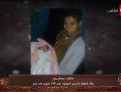 """والد الطفلة الـ 100 مليون فى مصر: """"شغال فلاح وهخلف 34 عيل تانى"""""""