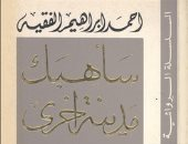 """100 رواية عربية.. """"سأهبك مدينة أخرى"""" لماذا يضيع العرب فى بلاد الخواجات؟"""