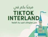 """""""تيك توك"""" تطلق اختبار الأمان للتوعية بأمن وسلامة الإنترنت ونشر قيم إيجابية"""