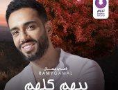 """فيديو.. رامى جمال يطرح أغنية """"بيهم كلهم"""" احتفالاً بعيد الحب"""