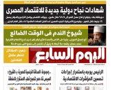 اليوم السابع: شهادات نجاح دولية جديدة للاقتصاد المصرى