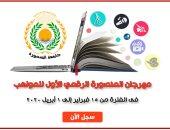 وزير التعليم العالى يتلقى تقريرا عن مهرجان جامعة المنصورة الرقمى الأول للمواهب