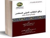 """منظمة خريجى الأزهر تصدر كتاب """"واقع الخطاب الدينى"""" لمواجهة الفكر المتطرف"""