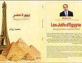 """""""يهود مصر من الأهرامات إلى برج إيڤل"""" عنوان مخادع يتناول هجرة اليهود إلى فرنسا"""